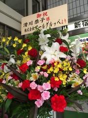 2012_12_07_恭子ちゃん舞台のお花_R.JPG