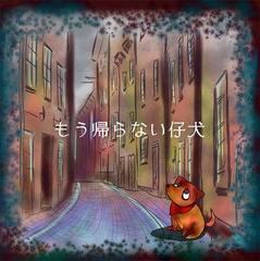もう帰らない仔犬(みこらぼ).jpg