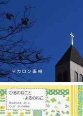 画報&ひるねこ_表紙_W600_R.jpg