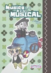 Musicaしく考えないMUSICAL.jpg